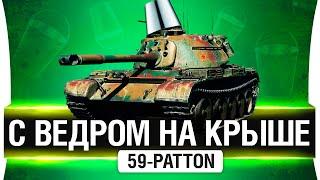 59-Patton - С ВЕДРОМ НА КРЫШЕ
