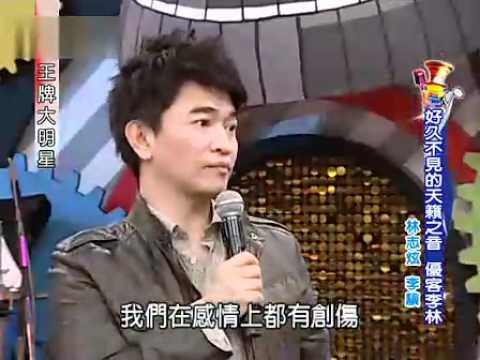 2009/06/05 王牌大明星 好久不見的天籟之音 優客李林