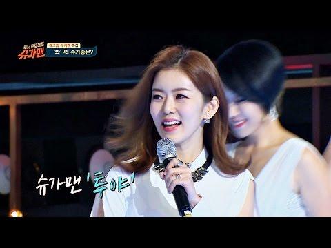 [슈가송] 여전히 예쁜 걸그룹, 투야의 데뷔곡 '봐' ♪ 슈가맨 25회
