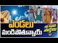 Summer Heat Rise : High temperature in Telugu States | Katti Katar Varthalu | 10TV News
