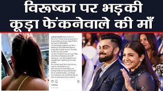 Virat Kohli, Anushka trashed by mother of man who threw ga..