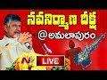 TDP Nava Nirmana Deeksha LIVE @ Amalapuram