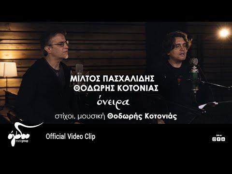 Thodoris Kotonias - ΌΝΕΙΡΑ ( DREAMS )