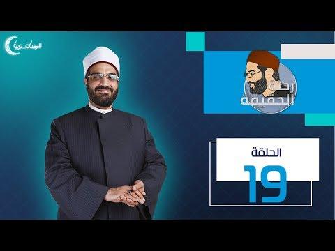 الحلقة 19 من برنامج
