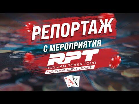 Репортаж с Russian Poker Tour в Минске | Академия Покера