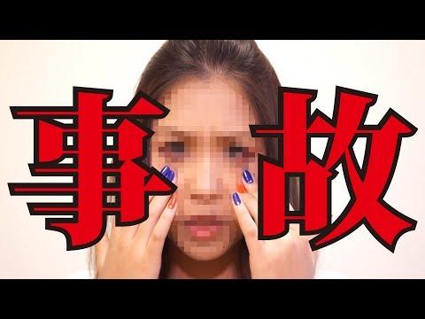 【悲報】JKがノーミラーメイクするとこうなる -No Mirror Make Up-