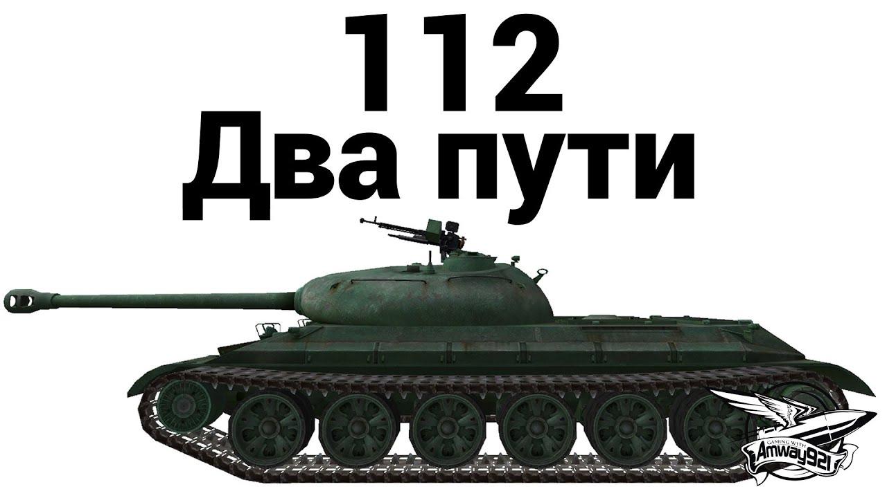 112 - Два пути