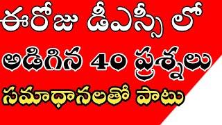 ఈరోజు డిఎస్సీ లో అడిగిన 40 ప్రశ్నలు | ap dsc latest news today | ap dsc 2018 | ap dsc news in Telugu