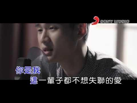 周興哲 永不失聯的愛 (Official Video Karaoke)