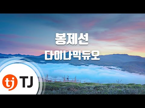 [TJ노래방] 봉제선 - 다이나믹듀오(Feat.수란) / TJ Karaoke