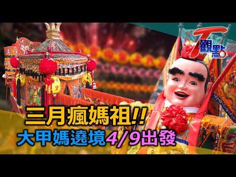 遶境確定! 大甲媽4/9啟程 看見台灣動人的暖心故事 紀念品藏文青味 T觀點 20210403 (完整版)