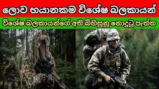 ලොව භයානකම විශේෂ බලකායන් 5 Best special forces in the world sinhalen