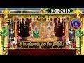 Sri Padmavati Ammavari Kalyanotsavam-Tiruchanoor   19-08-19   SVBC TTD