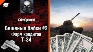 Бешеные бабки №2: фарм на Т-34 - от GrimOptimist [World of Tanks]