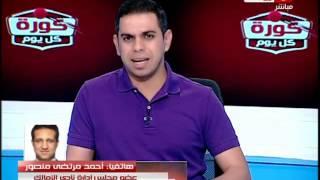 كورة كل يوم | احمد مرتضى منصور يطلعنا على الجديد فى صفقات نادى الزمالك     -