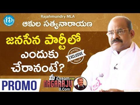 Rajahmundry MLA Akula Satyanarayana Interview - Promo