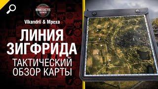 Тактический обзор карты Линия Зигфрида - от Мреха и vikandrii