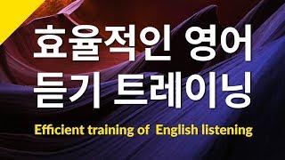효율적인 영어 듣기 트레이닝 - 자연스러운 영어 발음을 들으며 연습하세요