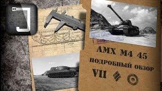 AMX M4 mle. 45. Броня, орудие, снаряжение и тактики. Подробный обзор