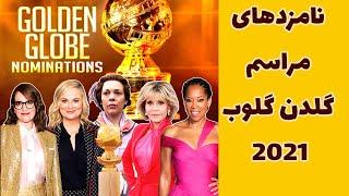 معرفی نامزدهای مراسم گلدن گلوب ۲۰۲۱ Golden Globe 2021