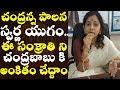 Yamini Sadineni praises Chandrababu over pension hike