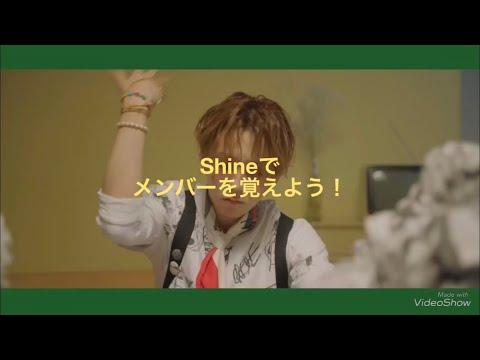 〈PENTAGON〉빛나리(Shine)でメンバーを覚えよう!