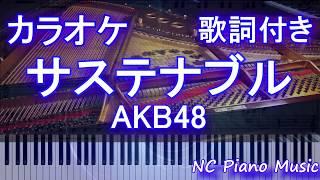 【カラオケ】サステナブル / AKB48【歌詞付きフル full】