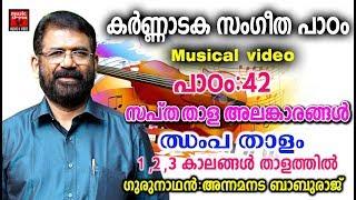 Karnataka Sangeetha Paadam 42# Karnataka Sangeetham Malayalam 2018 # Classical Music For Studying