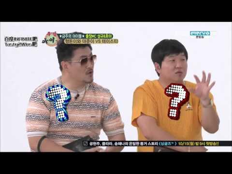 [全場中字] 121010 MBC Every1 Weekly Idol-TASTY&聖圭.Hoya(INFINITE)