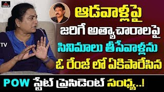POW State President Sandhya comments on Telugu movie direc..
