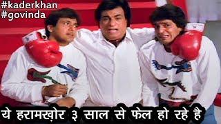 ये हरामख़ोर ३ साल से फेल हो रहे है - कादर खान - गोविंदा - बेस्ट कॉमेडी - Kader Khan Govinda Comedy