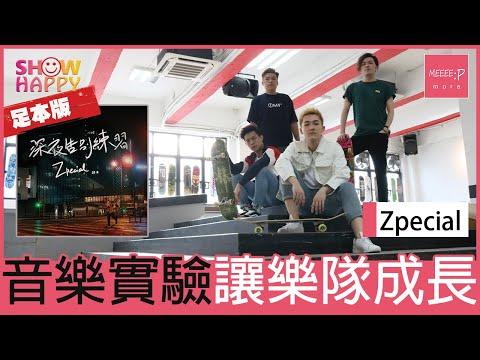 Zpecial《深夜告別練習》音樂實驗讓樂隊成長(足本版訪問)