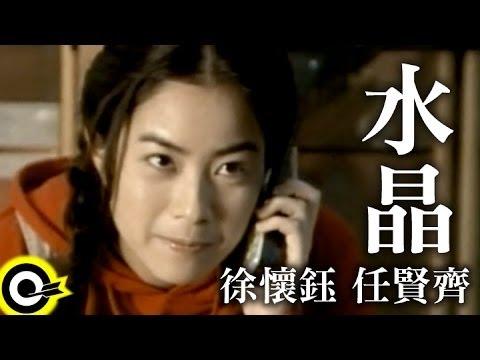 徐懷鈺 Yuki&任賢齊 Richie Jen【水晶 Cheot sarang】Official Music Video