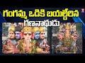 గంగమ్మ ఒడికి బయల్దేరిన గణనాథుడు | Charminar | Ganesh Nimajjanam 2021 | T News