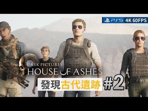 #2 發現古代遺跡《黑相集:灰冥界 House of Ashes》PS5 4K 60FPS