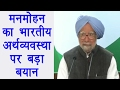 Budget 2017: Indian economy not in good shape says Manmohan Singh