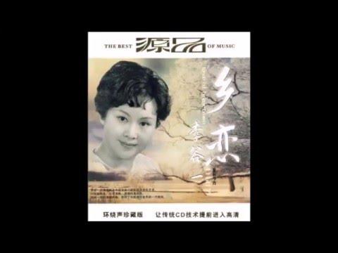 [HD] 李谷一 - 乡恋