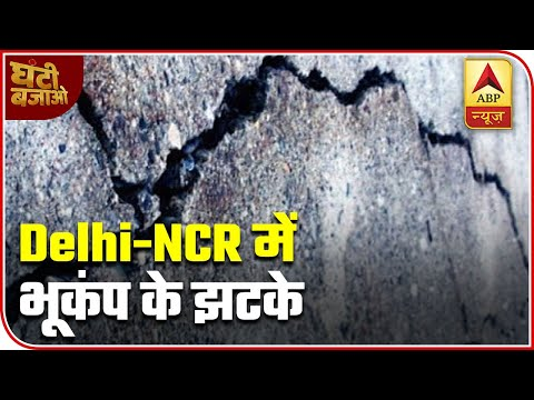 Delhi-NCR: Earthquake Tremors Felt Twice In One Hour | ABP News