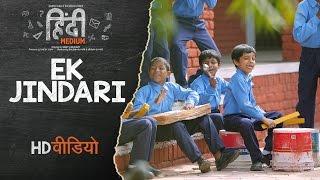 Ek Jindari – Taniskaa Sanghvi – Hindi Medium