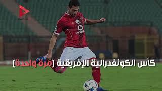 بعد تجديد عقده : أرقام أحمد فتحي مع الأهلي     -