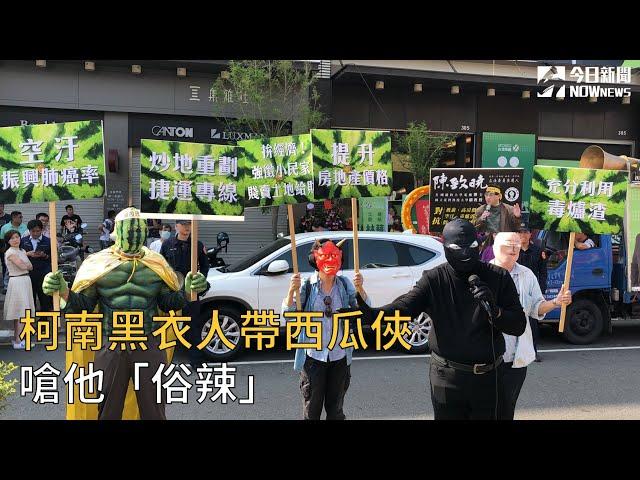 影/柯南黑衣人帶西瓜俠 嗆林俊憲「俗辣」