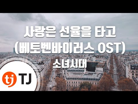 Day By Day 사랑은선율을타고 (베토벤바이러스OST)_Girls' Generation 소녀시대_TJ노래방 MR (KR)
