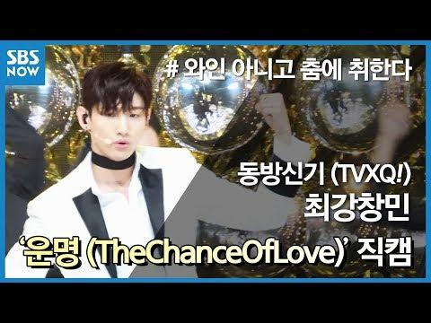 SBS [인기가요] - 동방신기(TVXQ!) '최강창민' 운명(The Chance of Love) 직캠ver.