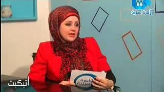 برنامج إتيكيت حلقة الأستاذه هاله العزب - قناة الأسرة العربية     -