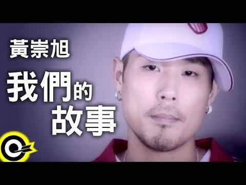 黃崇旭-我們的故事 (官方完整版MV)