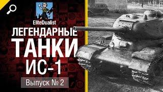 ИС-1 - Легендарные танки №2 - от EliteDualistTv