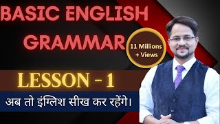 Sandeep Dubey  - Basic English Grammar, Lesson 1 use of is am are were was   English spoken classes