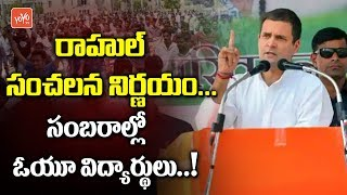 Rahul Gandhi shocking decision on OU students..