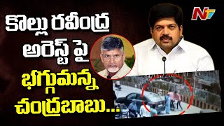 Chandrababu serious over arrest of ex-Minister Kollu Ravin..