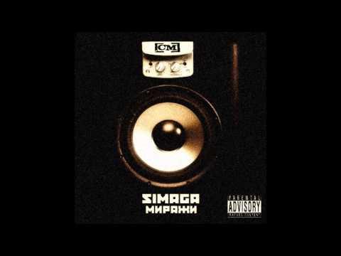 SIMAGA - 01. Миражи (MELOMAN RECORDS)